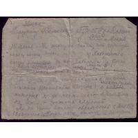 Письмо без конверта Народному комиссару путей сообщения 1941 год
