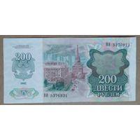 200 рублей 1992 года, серия ВИ - СССР - XF-aUNC