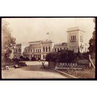 1922 год Ливадия Крестьянский санаторий