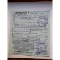Больничный лист РФ