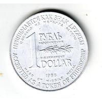 1 рубль-1 доллар1988 г. Монета разоружения выполнена из металла ракеты