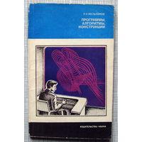 Программы, алгоритмы, конструкции