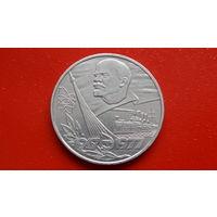 1 Рубль 1977 -СССР- 60 лет Октябрьской Революции *медно-никель