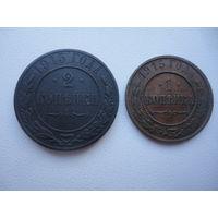 Российская Империя пара медных монет 1915 г Николая II