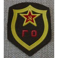 Шеврон Гражданская оборона штамп 1