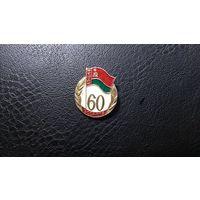 60 БССР КПБ
