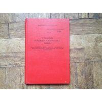 Учебник сержанта сухопутных войск