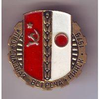 Профсоюзная встреча СССР-Япония,г.Минск,1979 г. ( тяжелый металл)