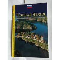 Южная Чехия. Крепости и замки, исторические места, культура и природа