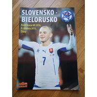 Словакия - Беларусь 2015 отбор на ЧЕ 2016 официальная