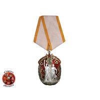 Орден Почета (1988-1991) подвесной (КОПИЯ)