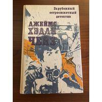 Книга Д.Х.Чейз Детектив 1990 г.