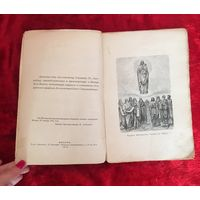 Жизнь пресвятой Девы Богородицы Глинка 1911 г