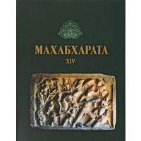 """Махабхарата. Книга 14. """"Ашвамедхикапарва"""", или Книга о жертвоприношении Коня"""