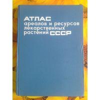 Атлас ареалов и ресурсов лекарственных растений СССР