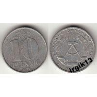10 пфенингов 1970 г. ГДР