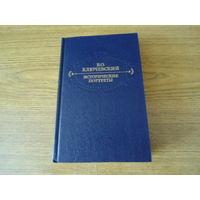 Книга , Исторические  портреты , Ключевский , 1990 г. , 625 стр.