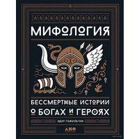 Мифология: Бессмертные истории о богах и героях