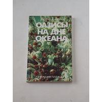 Оазисы на дне океана. Люсьен Лобье. Л: Гидрометеоиздат, 1990