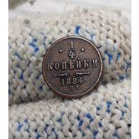 Монета 1/4 копейки 1884 год Старт с 1 рубля