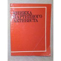 Книжка партийного активиста 1975 г