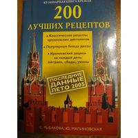Кулинарная книга Кремля-200 лучших рецептов