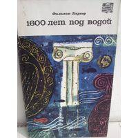 Тед Фалькон-Баркер. 1600 лет под водой