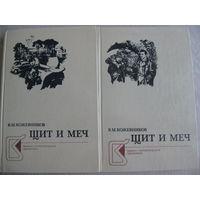 В.М.Кожевников.Щит и меч.Цена за два тома.