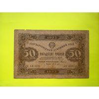 50 рублей 1923 год. 1-й вып.