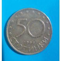 50 стотинок 1999 Болгария