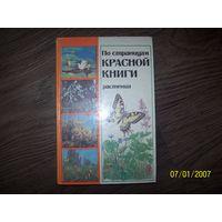По страницам красной книги.растения