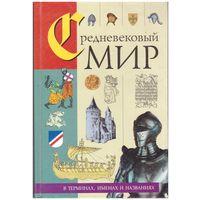 Средневековый мир