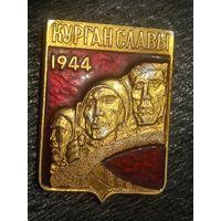 Курган славы значок СССР ВОВ
