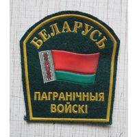 Пограничные войска(б/у)