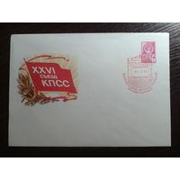 1981 хмк + сг 26 съезд КПСС