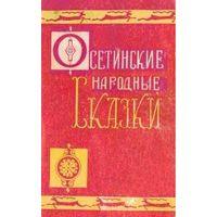 Осетинские народные сказки