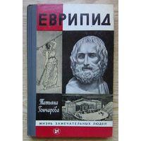 """ЖЗЛ: Т. Гончарова """"Еврипид"""" (Жизнь замечательных людей. Вып. 12(651))"""