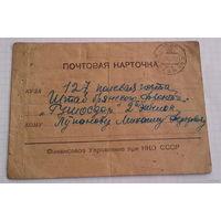Почтовая открытка  март 1942 в штаб Брянского фронта.,