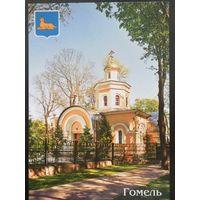 Беларусь Гомель герб 2008 часовня Собор Св.Петра и Павла