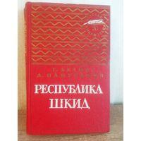 Книга Республика Шкид Золотая бибилиотека Избранные произведения для детей и юношества