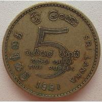 Шри-Ланка 5 рупий 1991 г. (gl)