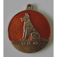 Медаль собачья ЗКС. СССР.