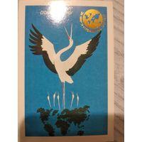 Календарик Мир дому ... 1989