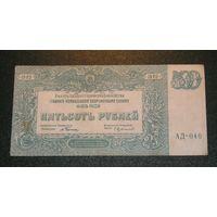 Юг России, 500 Рублей 1920, Врангель