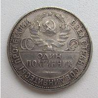 Полтинник 1925 г. ПЛ. Серебро #9