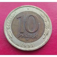 10 рублей 1991 ЛМД СССР ГКЧП #08