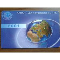 Россия 2001 Электросвязь