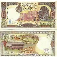 Сирия 50 фунтов образца 1998 года UNC p107