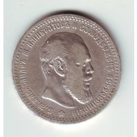1 рубль 1891 г.
