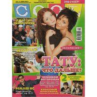 Журнал Cool #9 от 23.02.2004